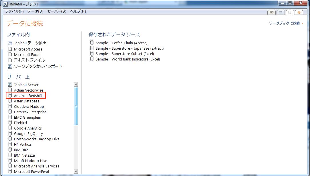 Tableau_Desktop_install_05