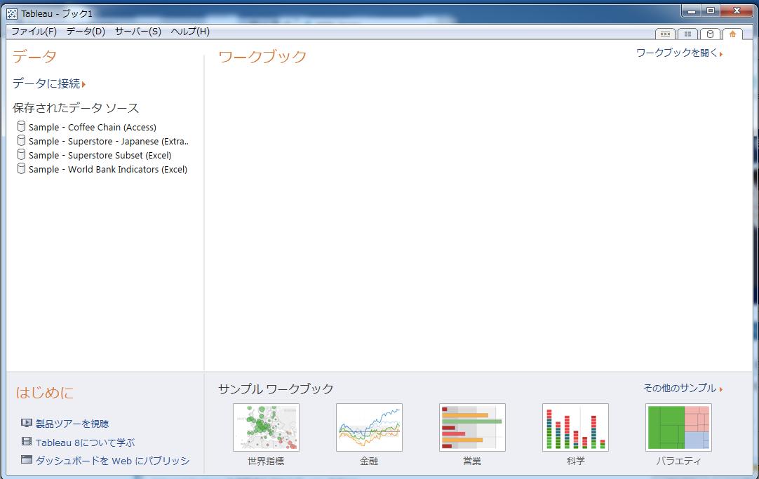 Tableau_Desktop_install_06