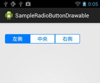 android-ios7-segmentedcontrol-drawable