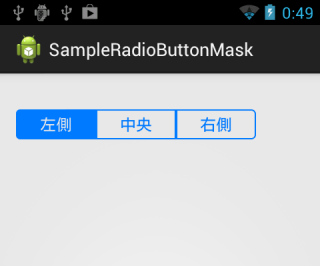 android-ios7-segmentedcontrol-mask