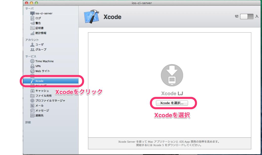 ci_select_xcode