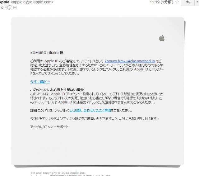 Apple ID ご連絡先メールアドレスをご確認ください