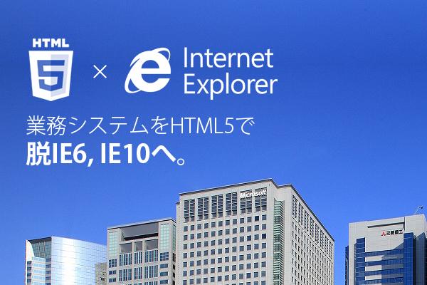 html5_enterprise__4_original