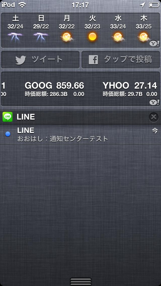 ios6-notification
