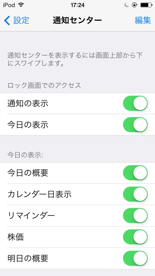ios7-notification-setup