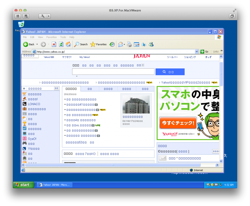 WIndows XP IE6を起動