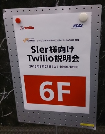 twilio-02