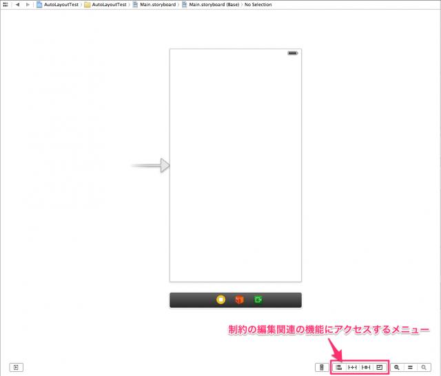 xcode5-autolayout01-002