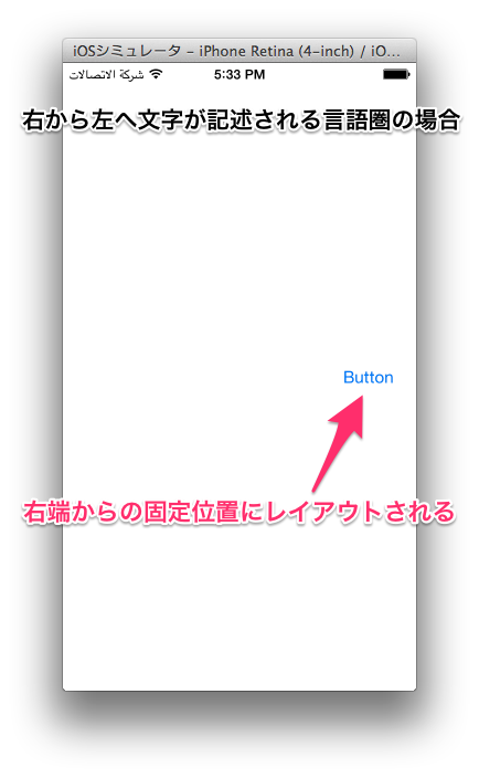 xcode5-autolayout01-014