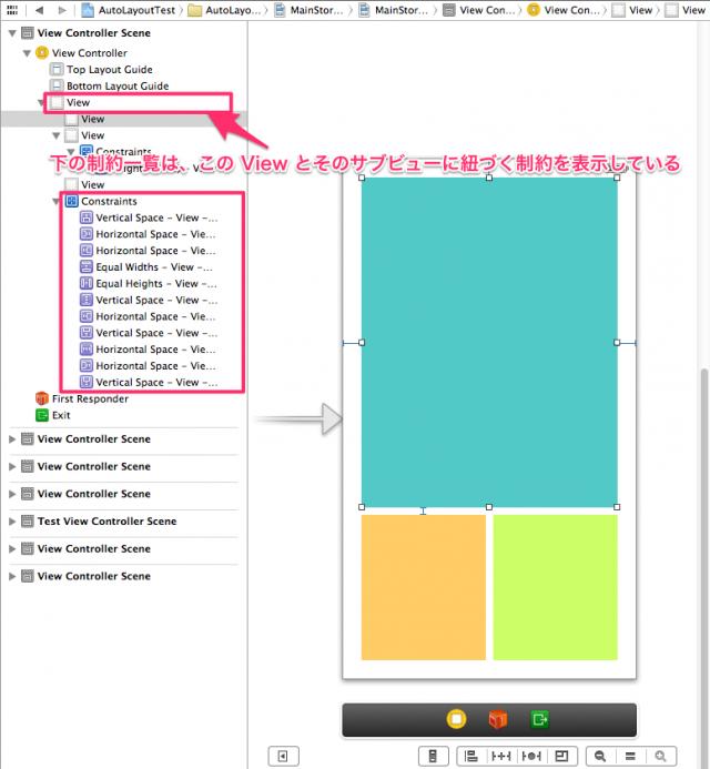 xcode5-autolayout01-033
