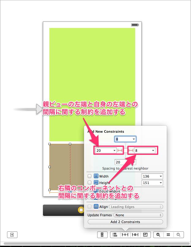 xcode5-autolayout01-043