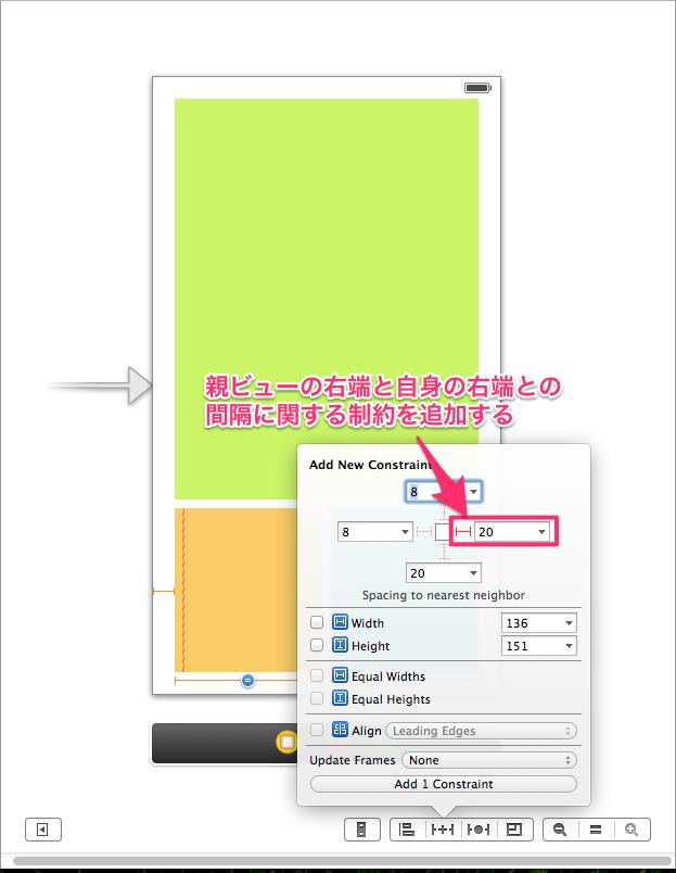 xcode5-autolayout01-044