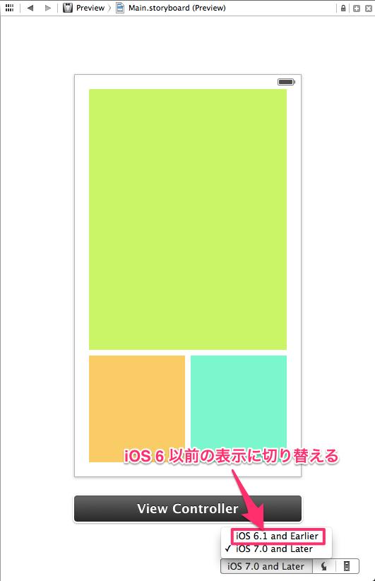 xcode5-autolayout01-063