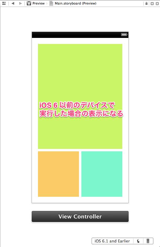 xcode5-autolayout01-064
