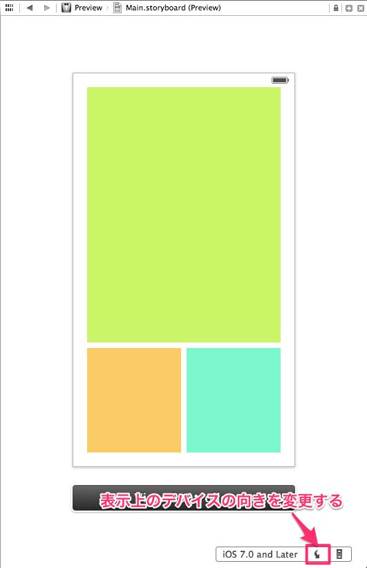 xcode5-autolayout01-065