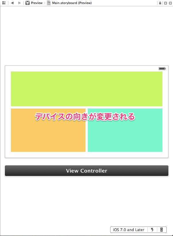 xcode5-autolayout01-066