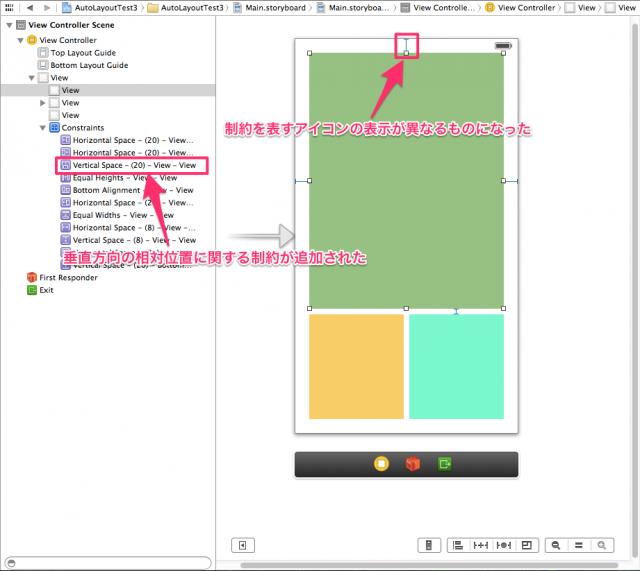 xcode5-autolayout01-072