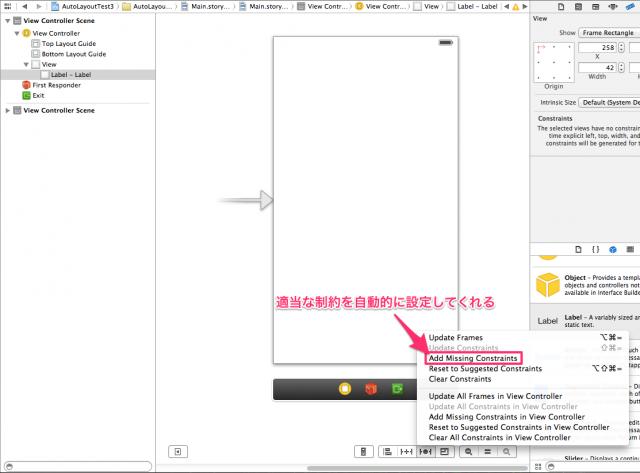 xcode5-autolayout01-078