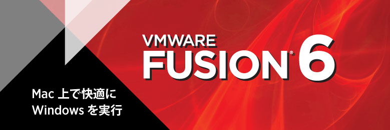 img-cover_vmware_fusion