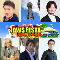 jawsfesta-specialdiscussion3
