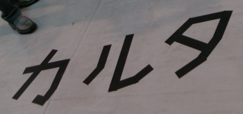 tape-03karuta