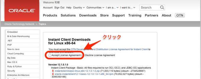 20131012_oracle-client_002