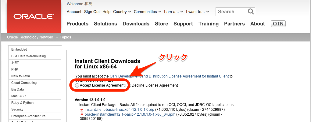 AWS】Amazon LinuxにOracle Instant Clientをインストールする(Chef