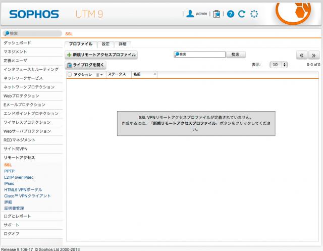 20131016_sophos_ssl-vpn_011