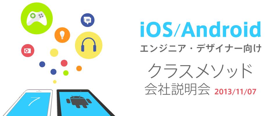 iOS / Androidエンジニア・デザイナー向け会社説明会