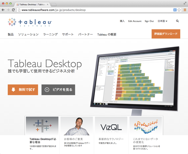 img_tableau_desktop