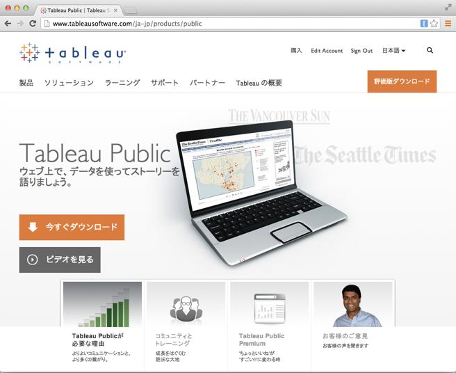 img_tableau_public