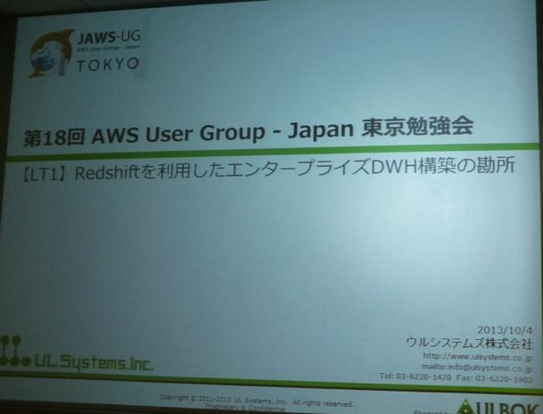 jawsug-tokyo-18th-016