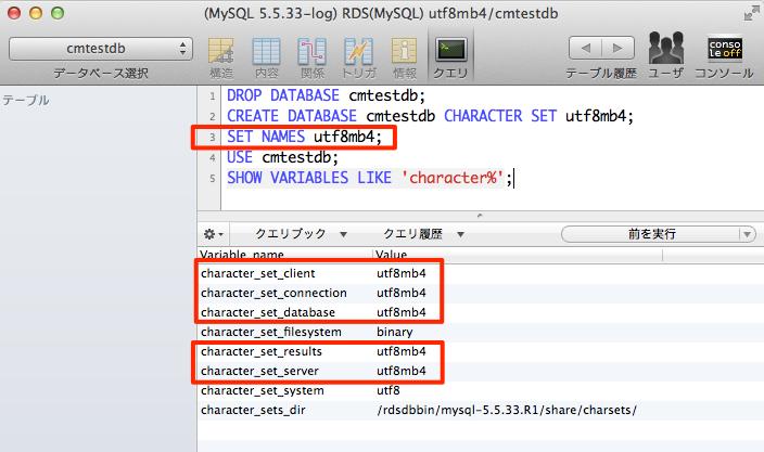 RDS MySQL5 5 33 で『utf8mb4』(4バイト対応UTF-8文字コード