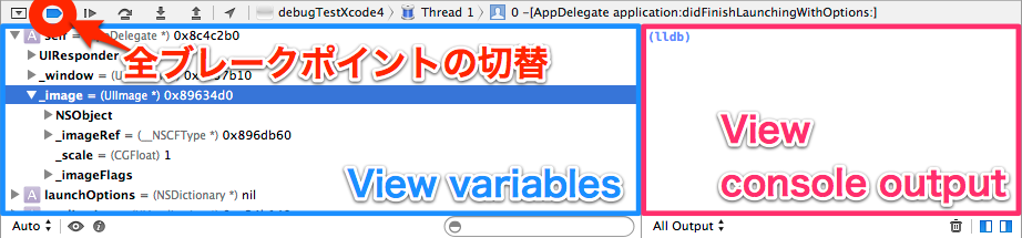 xcode5_debug_new_feature_20