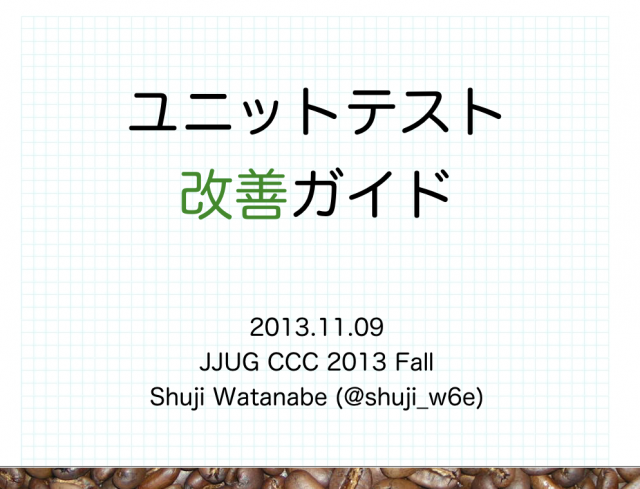 20131109_JJUGCCC