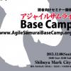 agilesamurai_basecamp2