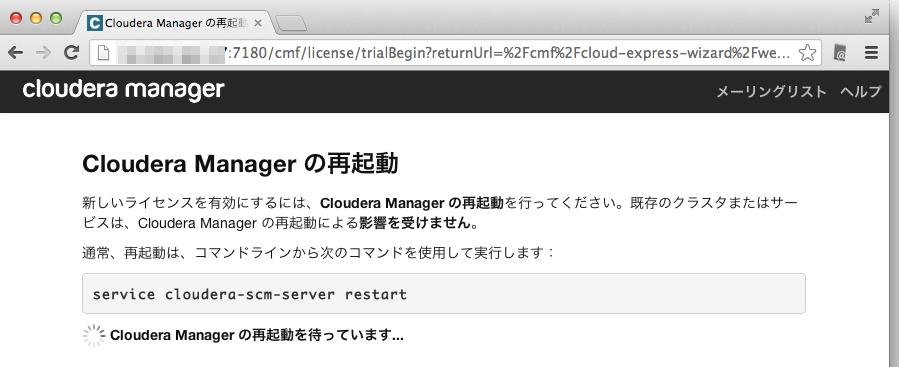 install_cloudera15