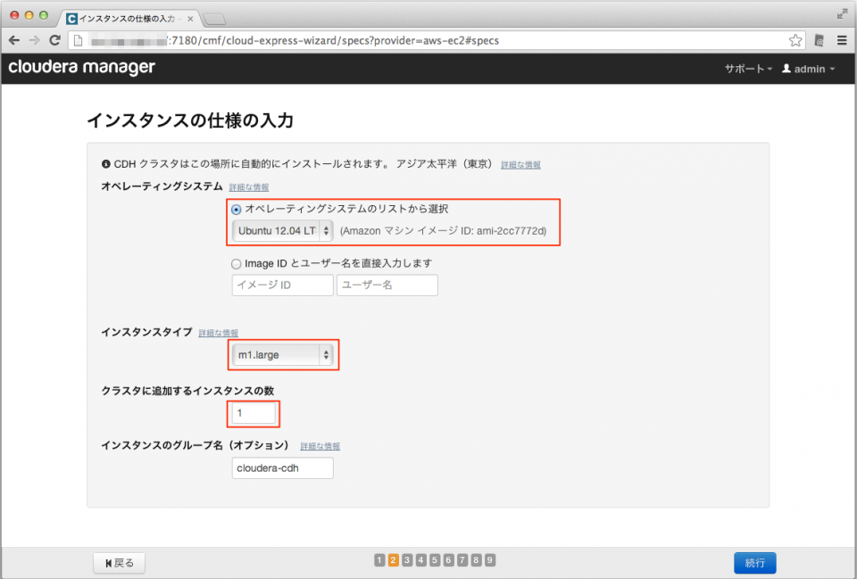 install_cloudera17