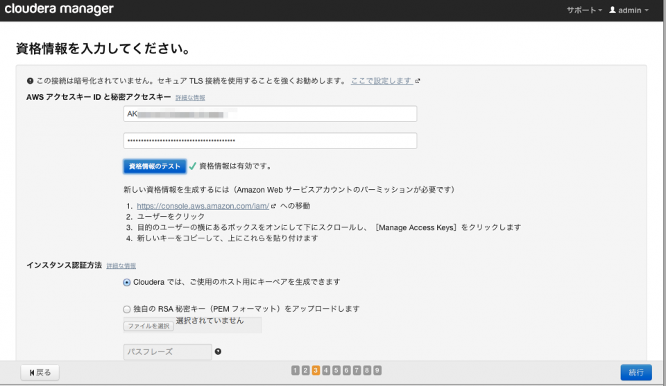 install_cloudera18