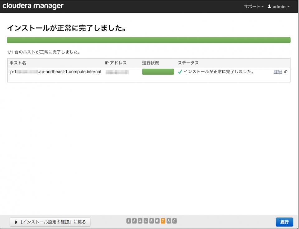 install_cloudera25