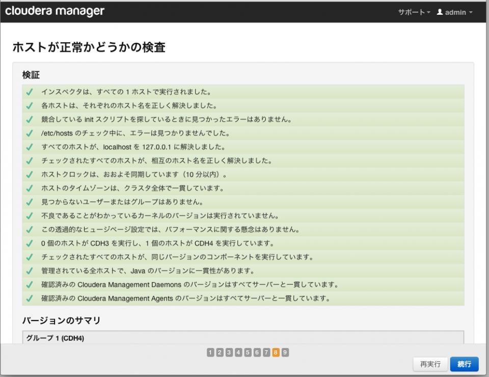 install_cloudera26