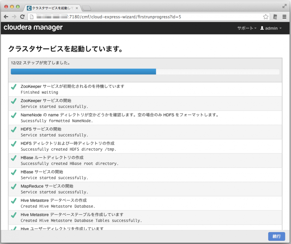 install_cloudera28