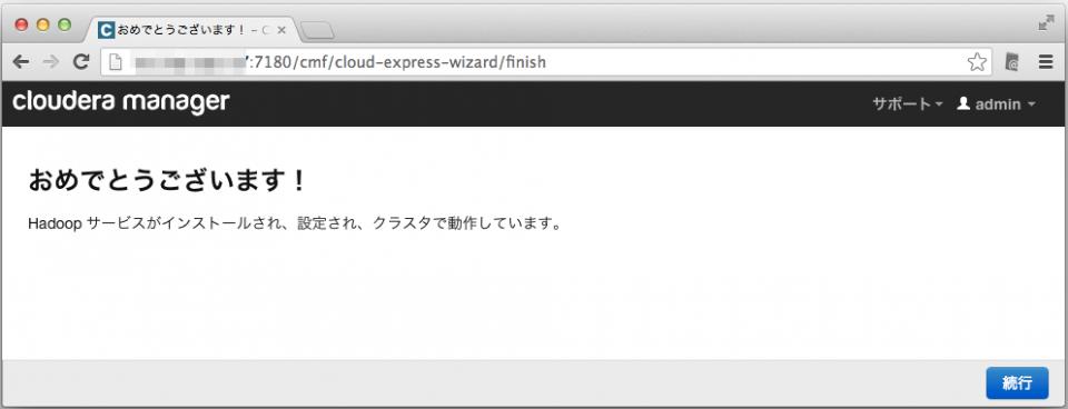 install_cloudera29