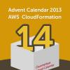 アドベントカレンダー2013 AWS CloudFormation #14