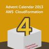 アドベントカレンダー 2013 AWS CloudFormation #4