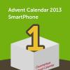 アドベントカレンダー2013:スマートフォン1日目