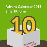 アドベントカレンダー2013 スマートフォン #10