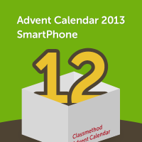 アドベントカレンダー 2013 スマートフォン #12