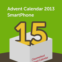 アドベントカレンダー2013 スマートフォン #15