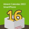 アドベントカレンダー2013 スマートフォン #16